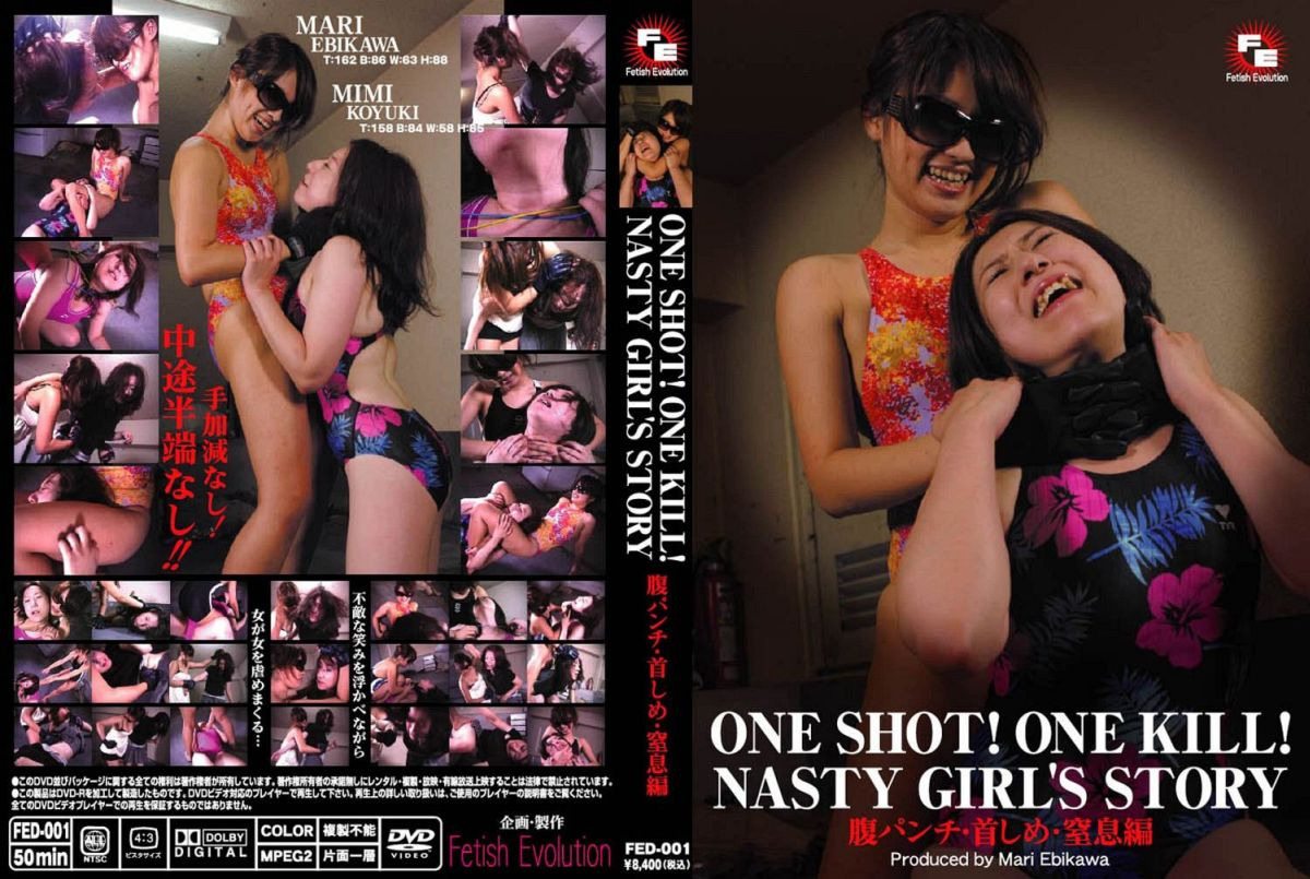 ONE SHOT! ONE KILL! NASTY GIRL'S STORY 腹パンチ・首しめ・