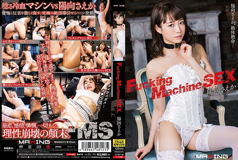 Fucking Machine SEX 陽向さえか