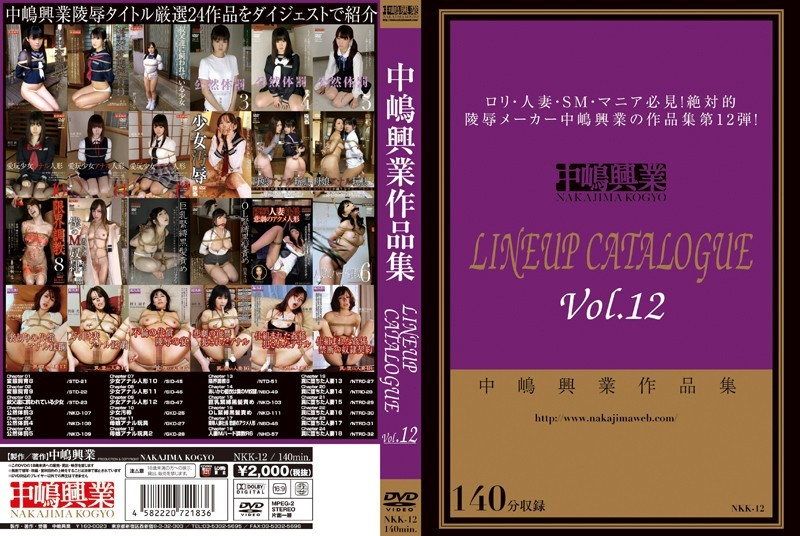 中嶋興業 LINEUP CATALOGUE vol.12
